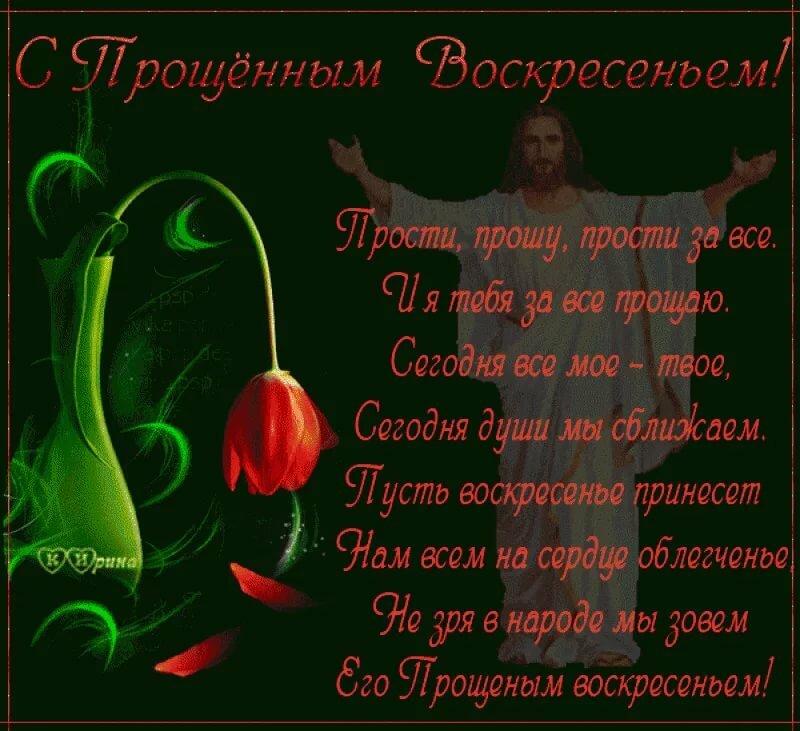 себя прощенное воскресенье стихи поздравления гифки любых