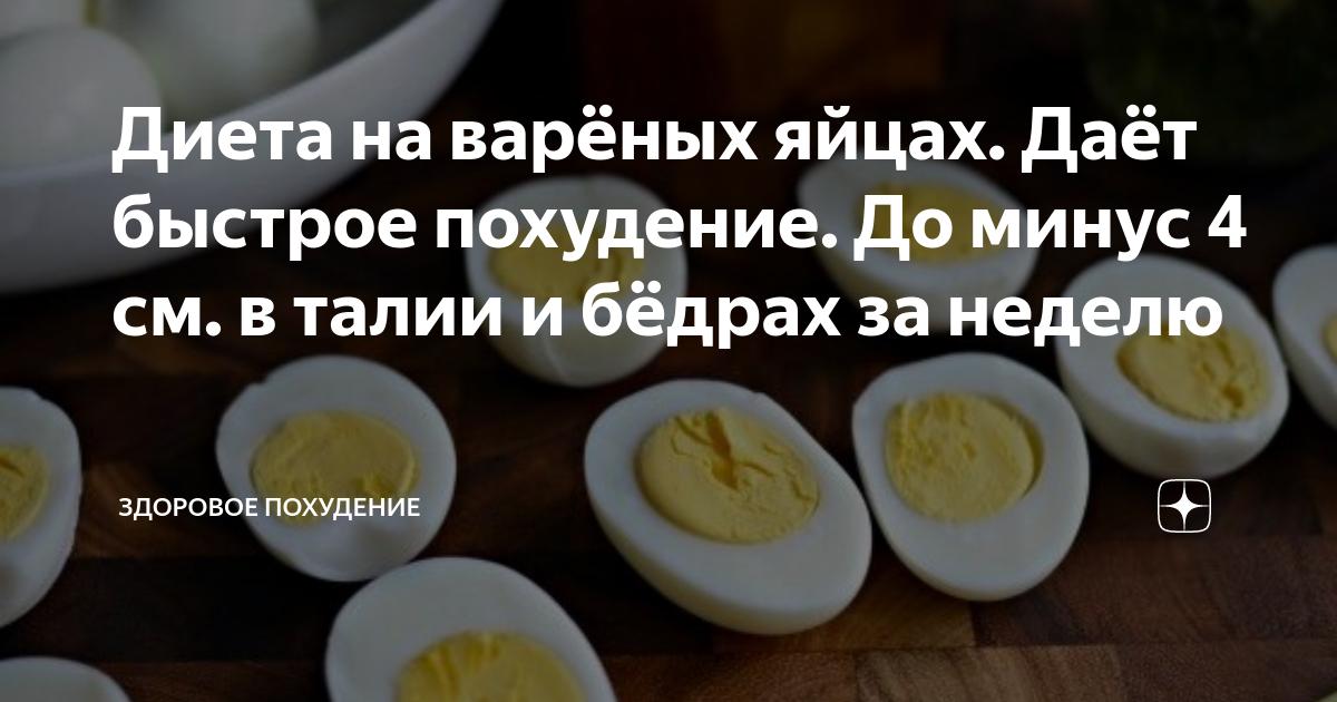 Диета 2 вареных яйца