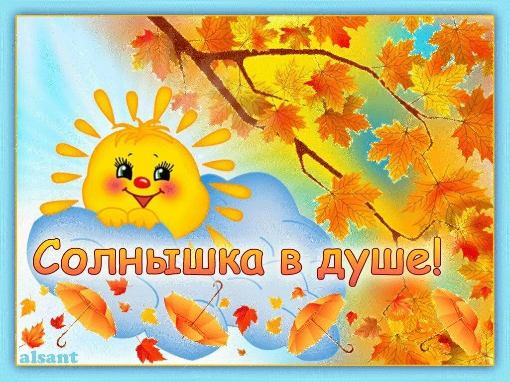 открытки доброго дня и удачи на весь день осенние сложное