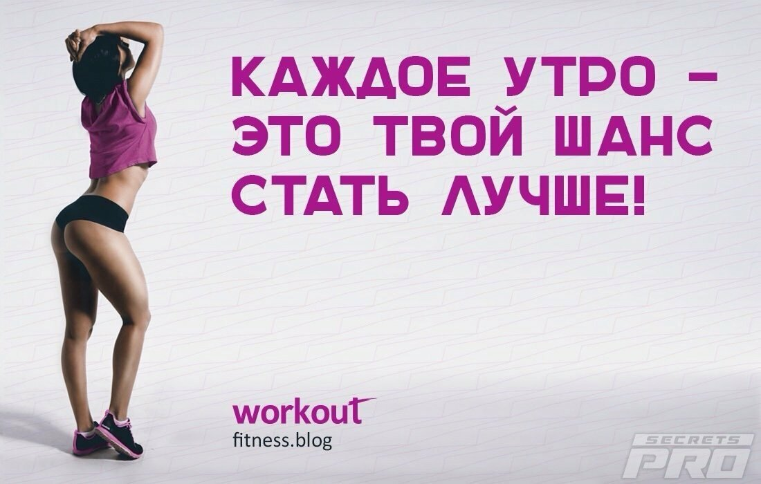 Мотивация утро похудение