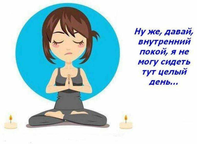 всей семьёй смешная картинка про медитацию женщин