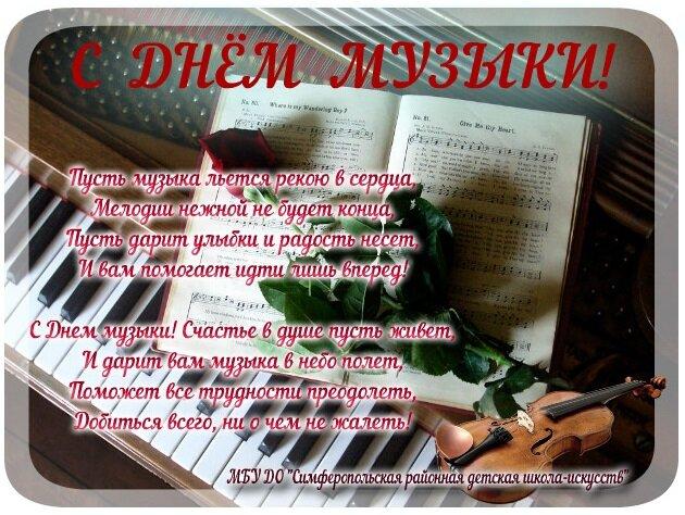 Поздравления преподавателю музыки в прозе