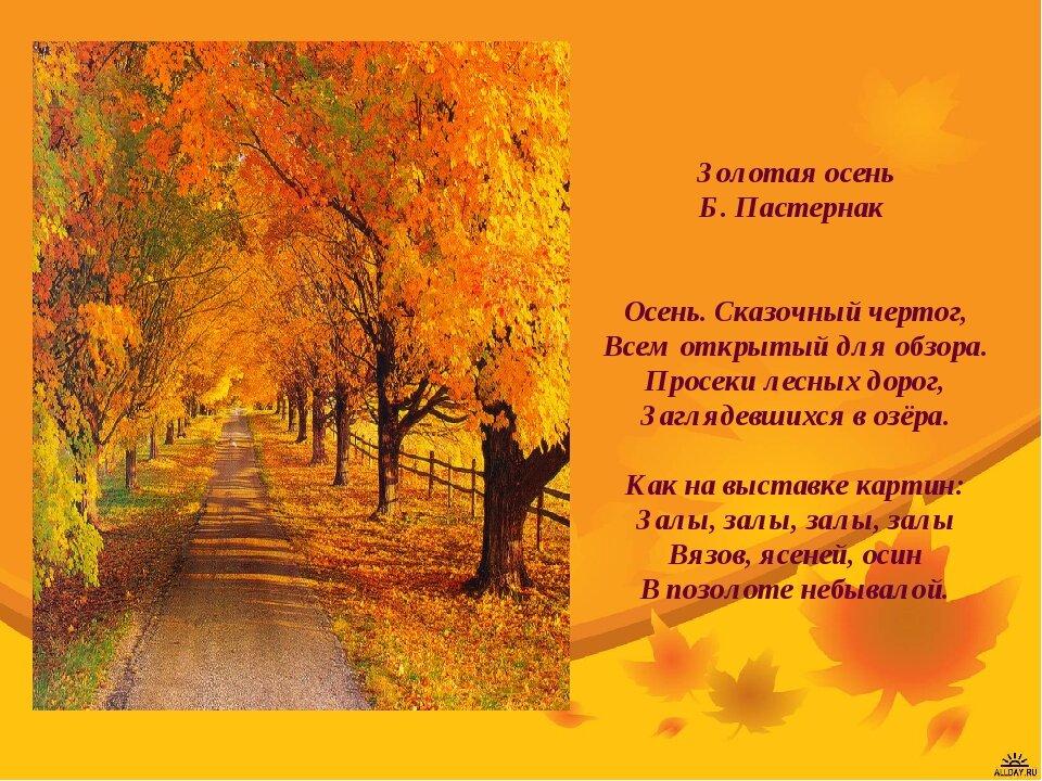 Стихотворение про осень картинки