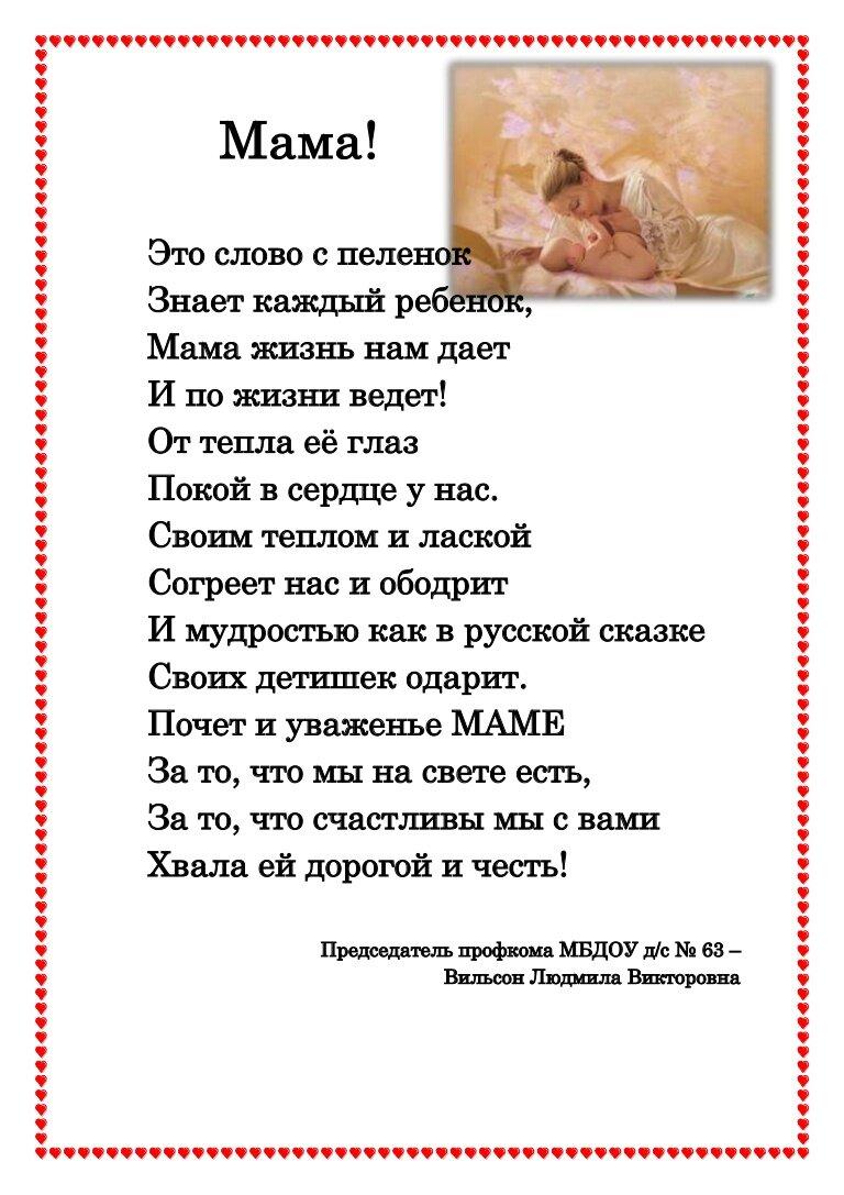 Хорошее стихотворение о маме ко дню матери на конкурс территории отеля