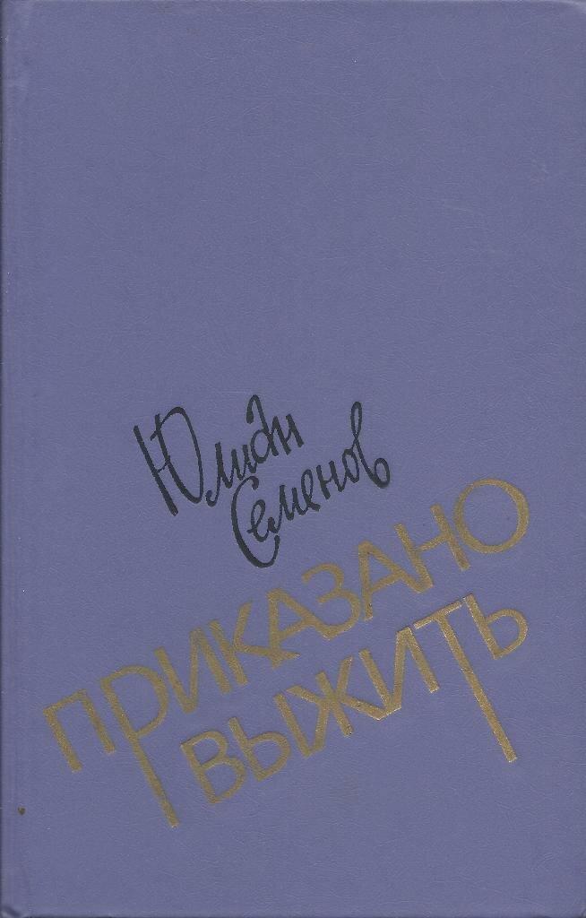 Юрий Идашкин - Подвиг длиною в жизнь