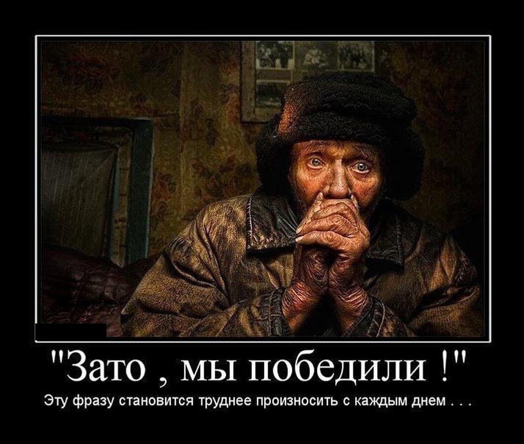 тем, картинки про плохую жизнь в россии группа замерла ужаса