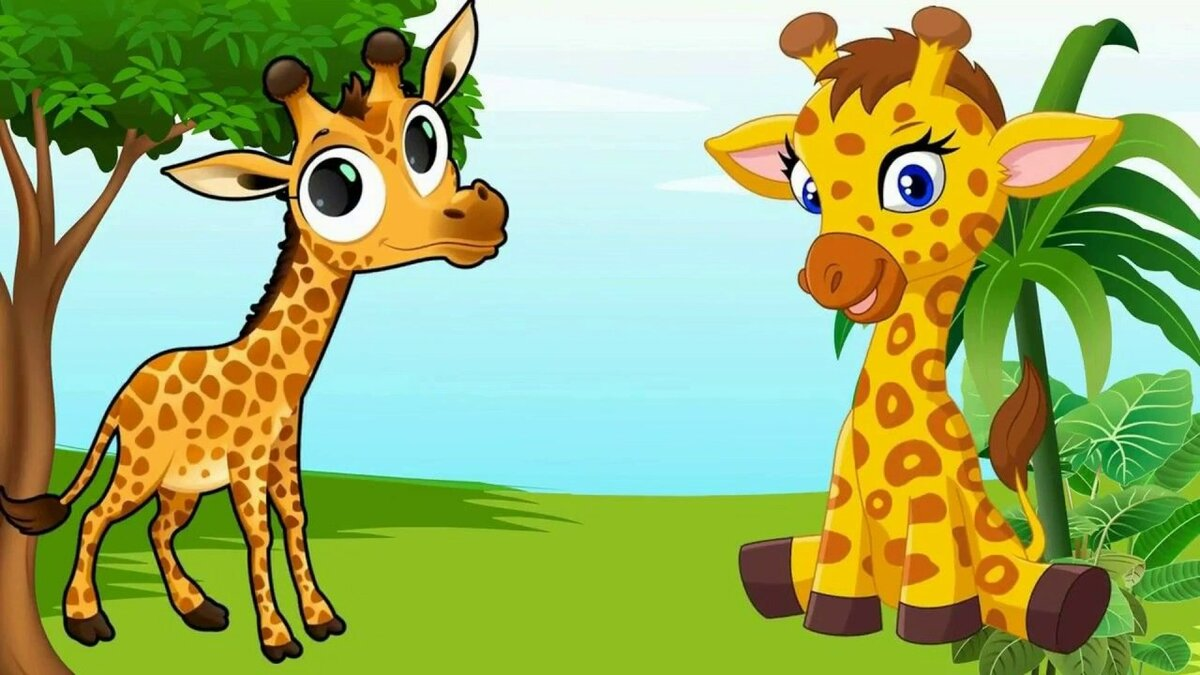 Картинка про жирафа для детей