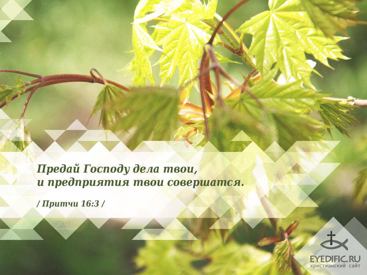 Христианские открытки ободрение