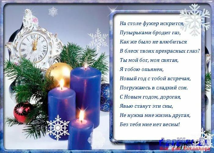 новогодние поздравления жене прикольные