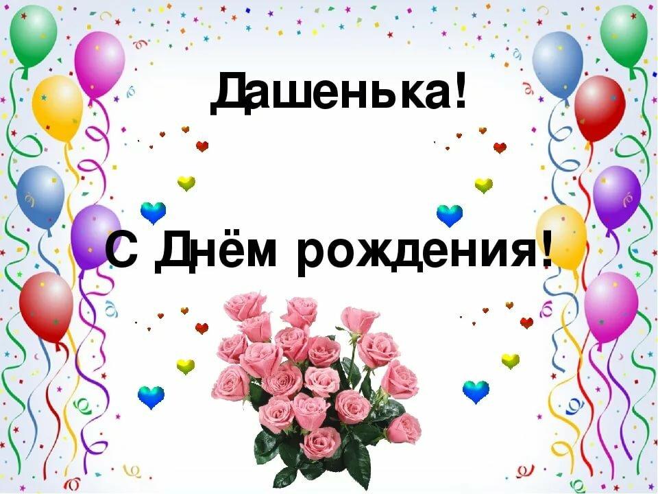 рабочий стол с днем рождения даша картинки прикольные цветов общая