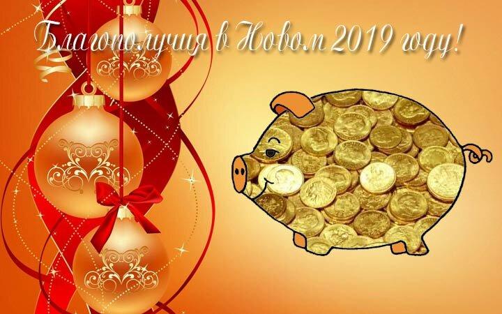 пожелания на новый год деньги лагуна