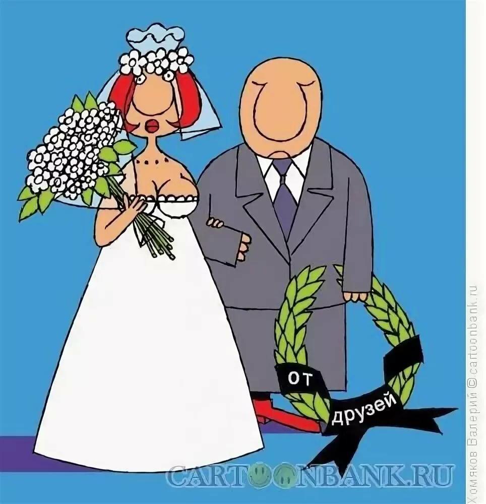 Открытка жених и невеста прикольная, можно сделать