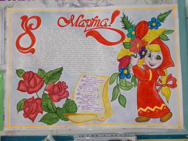 Красивые открытки для стенгазеты