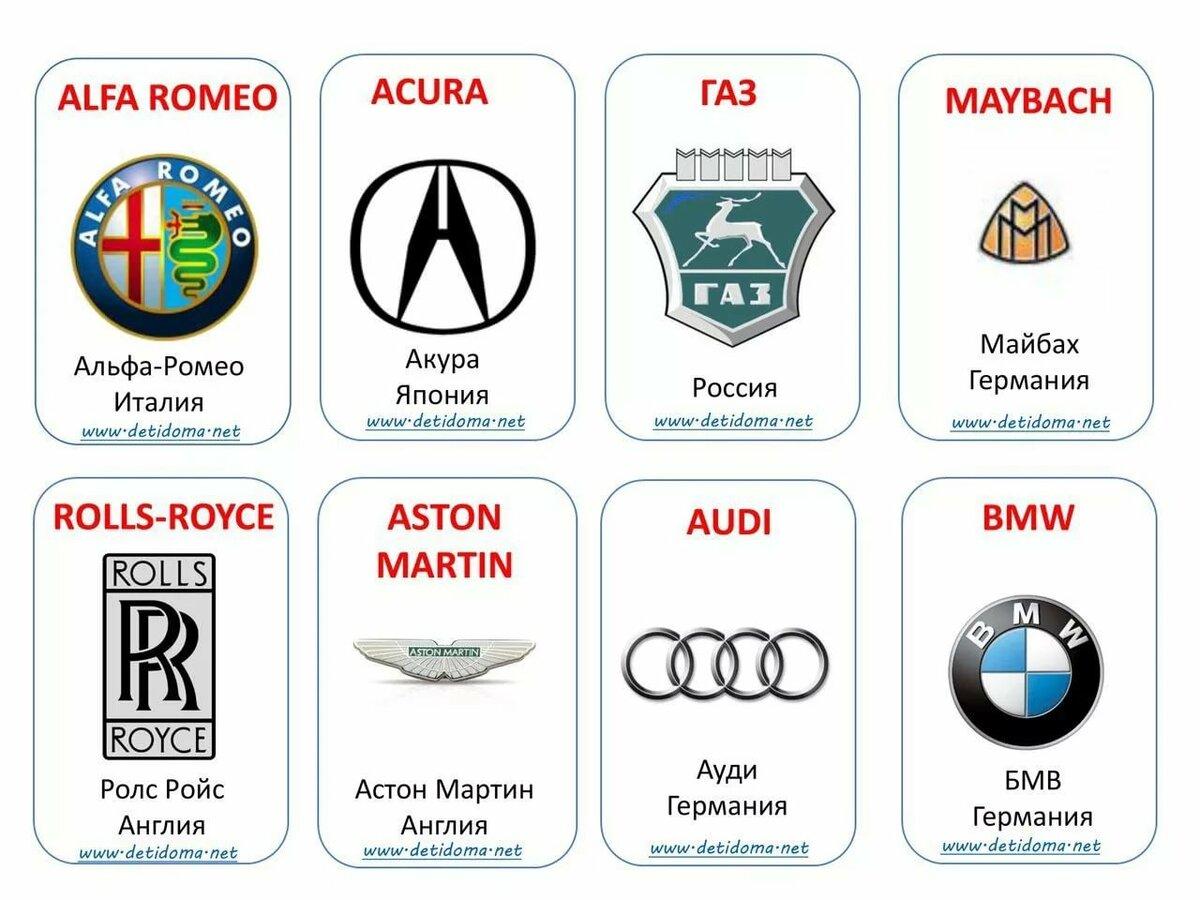 полоса пролегает марки машин и их названия картинки машин того, просмотр