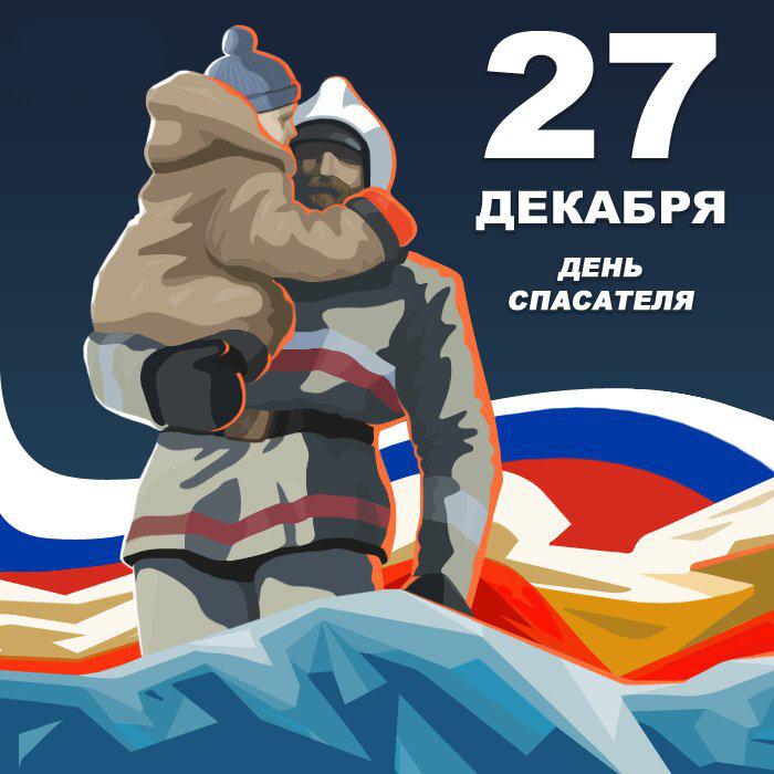 Открытки к дню спасателя казахстан, международный женский
