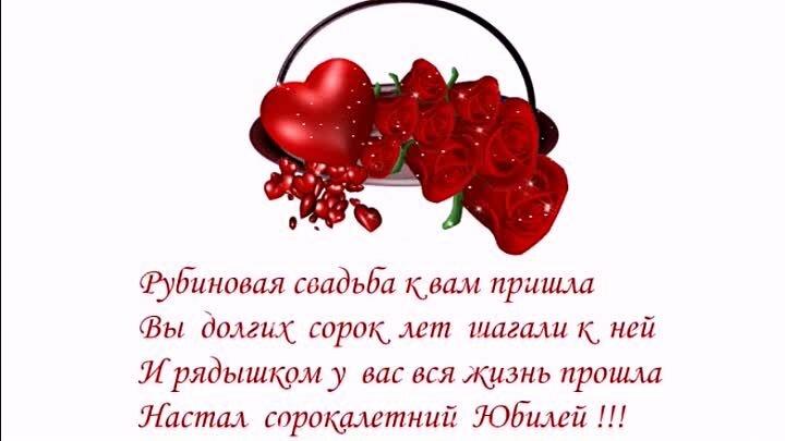 Поздравление с рубиновой свадьбой открытка на ватсапе