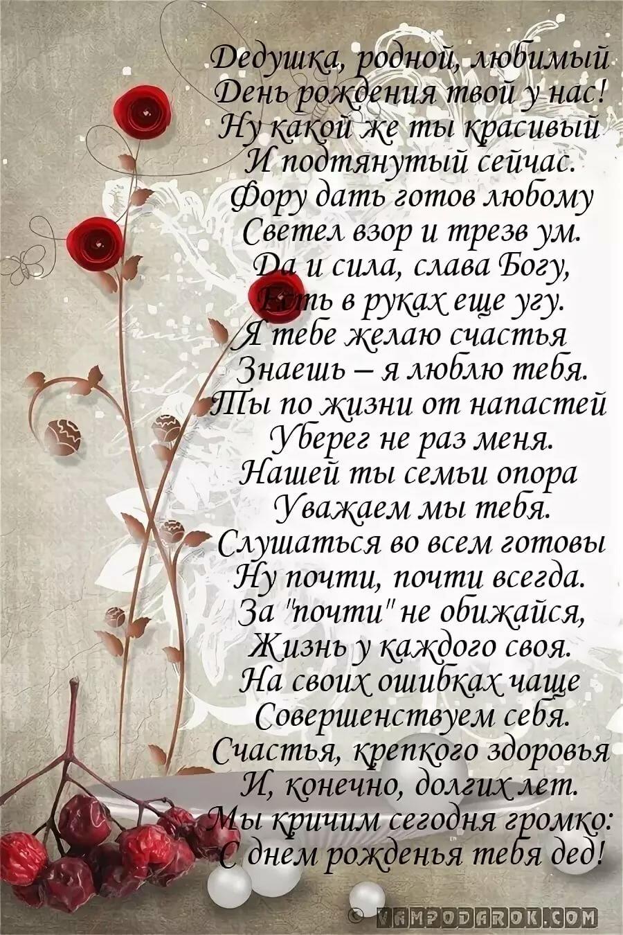 Красивые стихи с днем рождения дедушке от внука