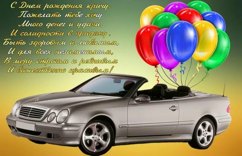 Поздравления к покупке машины