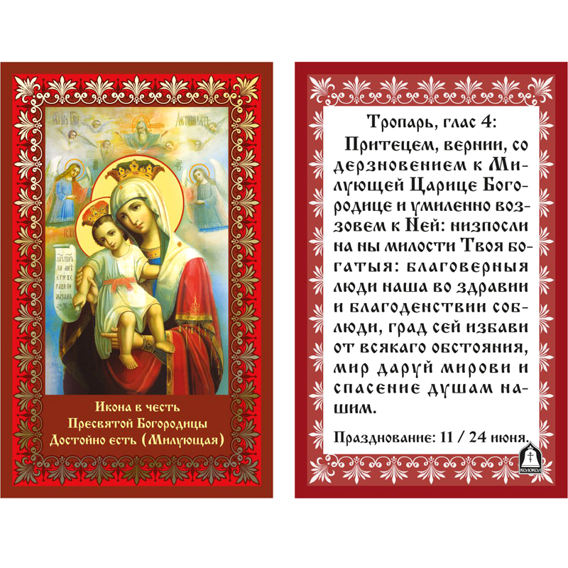 картинки икон и молитв к ним обоев унесенные