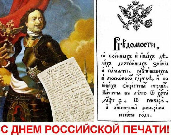Картинка с днем российской печати, анекдоты картинками