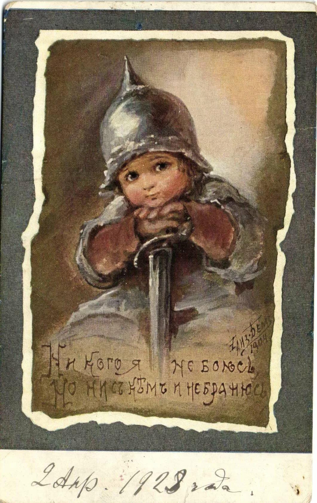 23 февраля старинные открытки поздравления