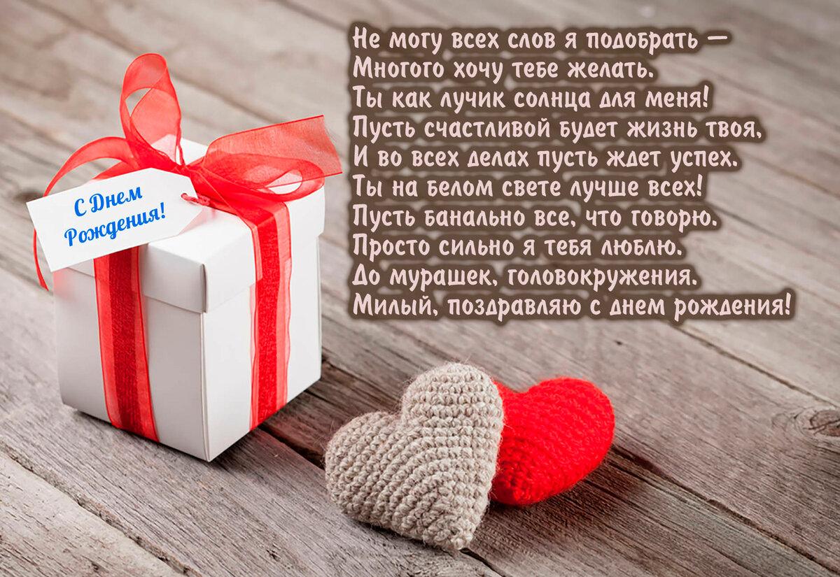 Поздравления с днем рождения для любимого в смсках