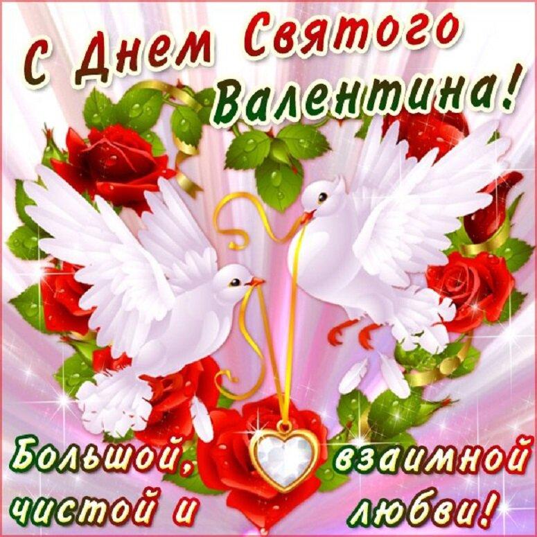 Поздравления открытки в день валентина