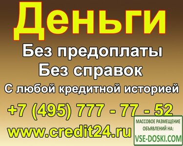 Помощь в оформлении кредита с плохой кредитной историей в караганде