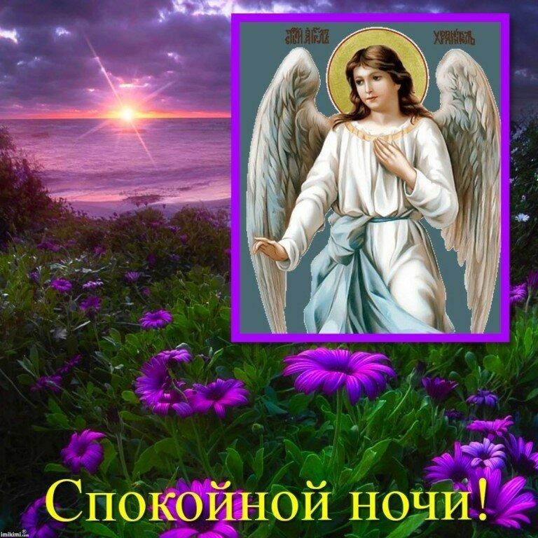 Днем, православные открытки спокойной ночи