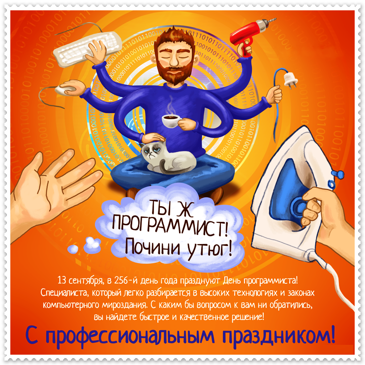 Поздравления крещения, поздравительные открытки программисту