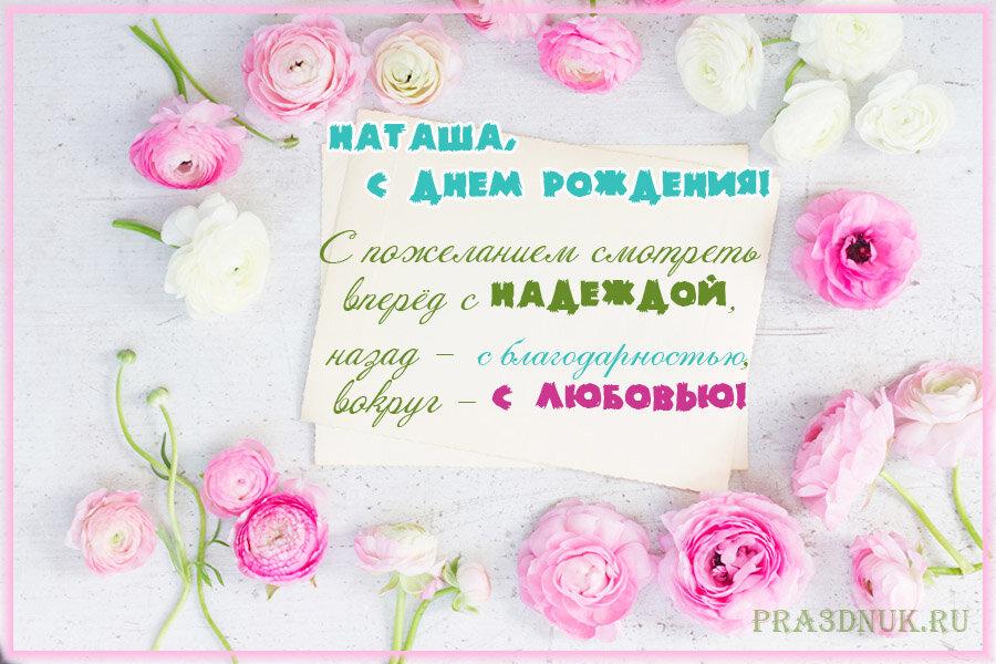 Поздравление для наташки в стихах