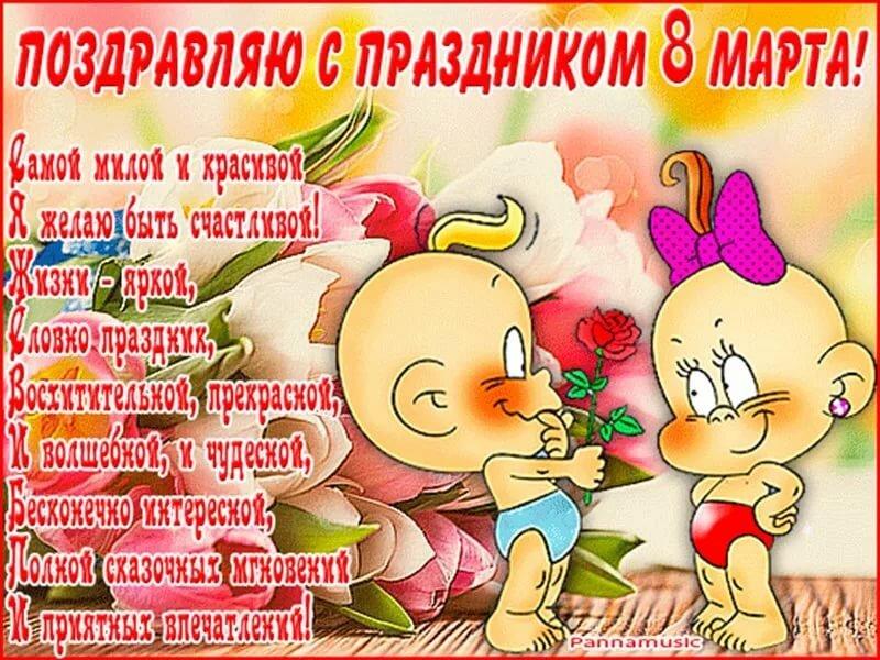 С праздником 8 марта картинки с пожеланиями прикольные, картинка