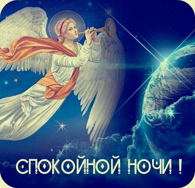 Для открыток, открытки спокойной ночи с ангелами