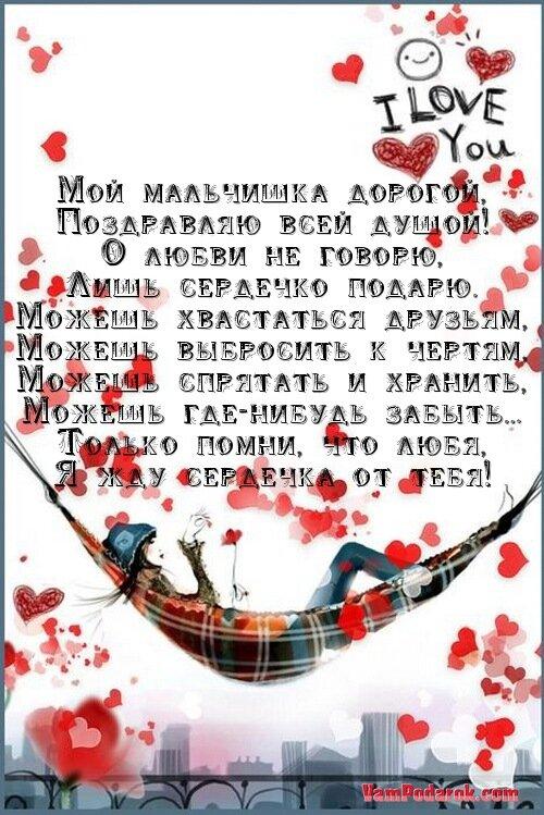 Поздравление на день святого валентина парню текст