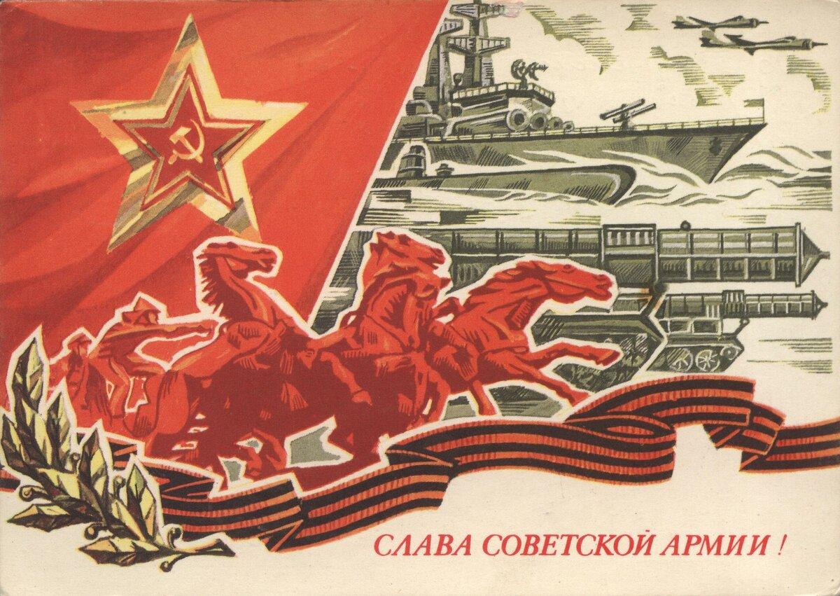 Открытки с днем армии и флота