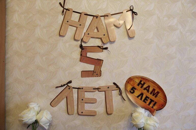 5 лет годовщина свадьбы открытка мужу