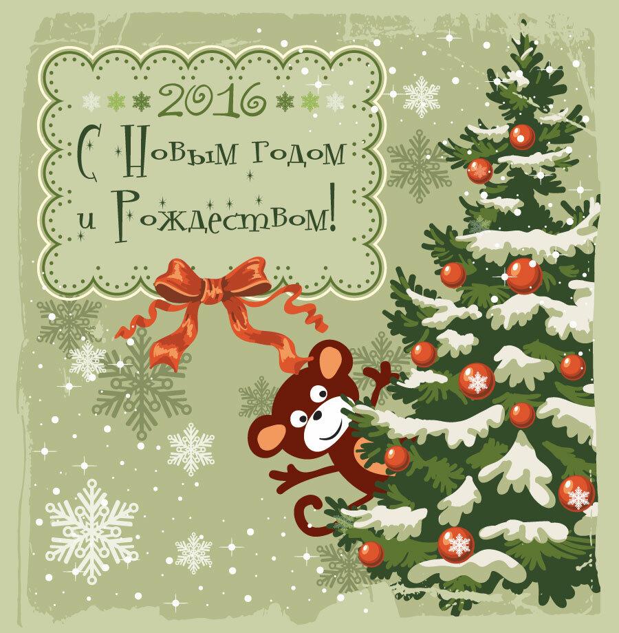 Поздравительные открытка с новым годом 2015