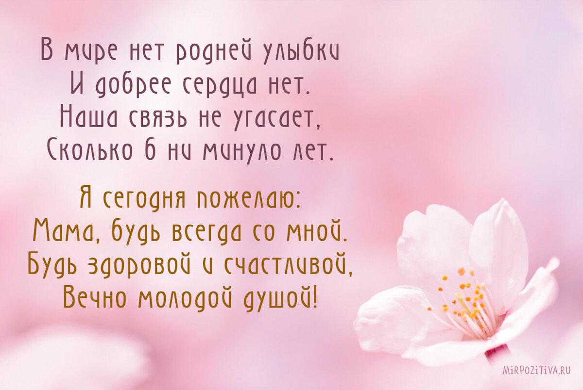 Стих поздравление с днем рождения маме от дочери