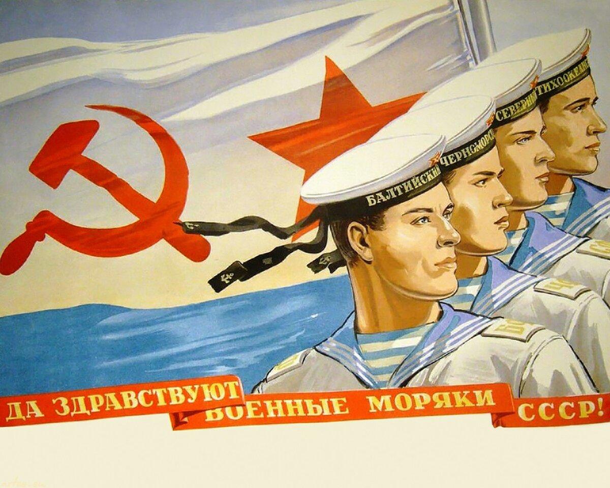 Военные моряки открытки