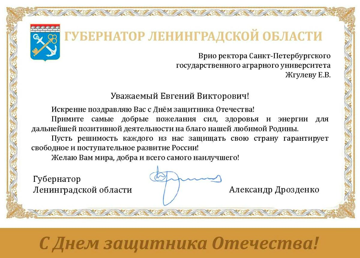Поздравления с 23 февраля для главы администрации