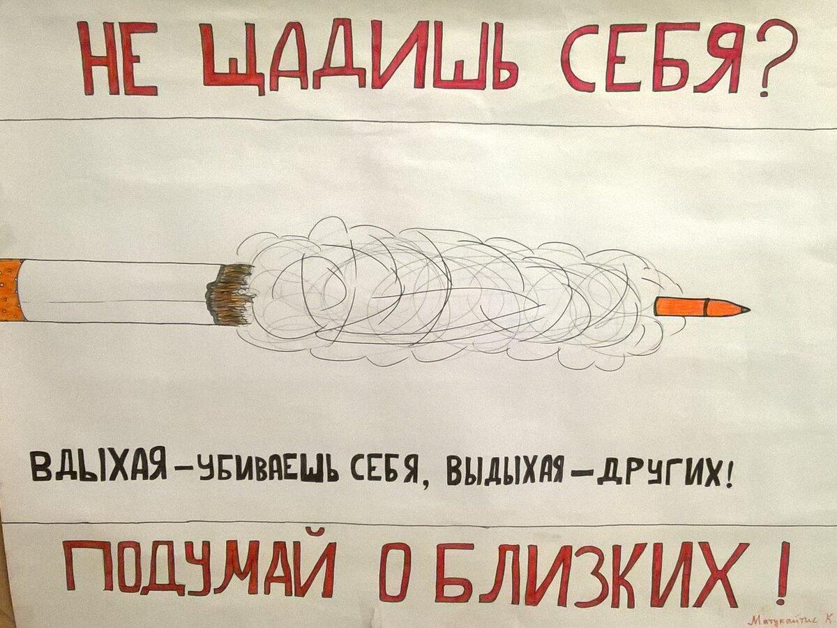 плакат о вреде курения своими руками фото понадобиться
