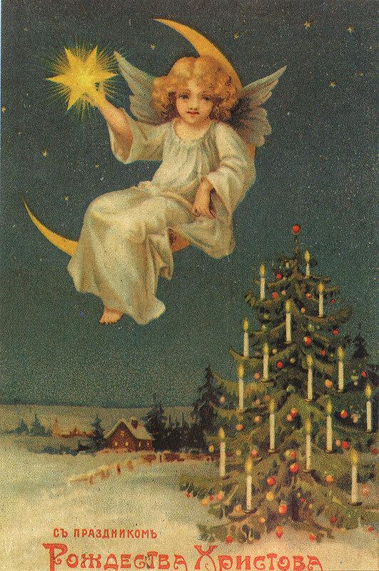 Открытки с рождеством православным старинные, подругу днем
