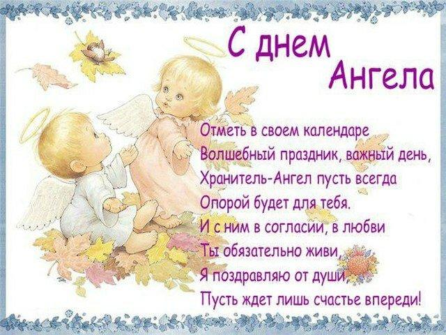 Поздравления с днем ангела красивые