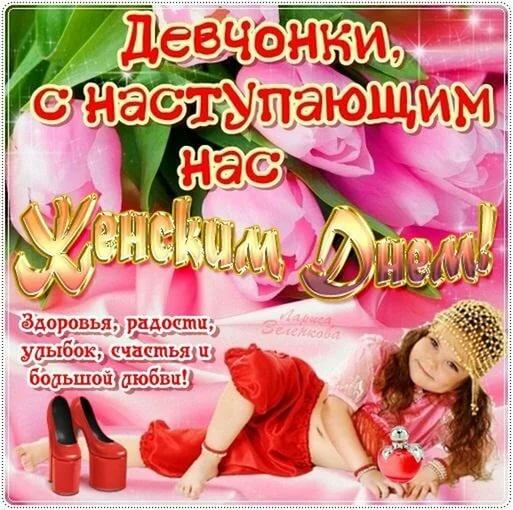 Поздравления с наступающим женским днем