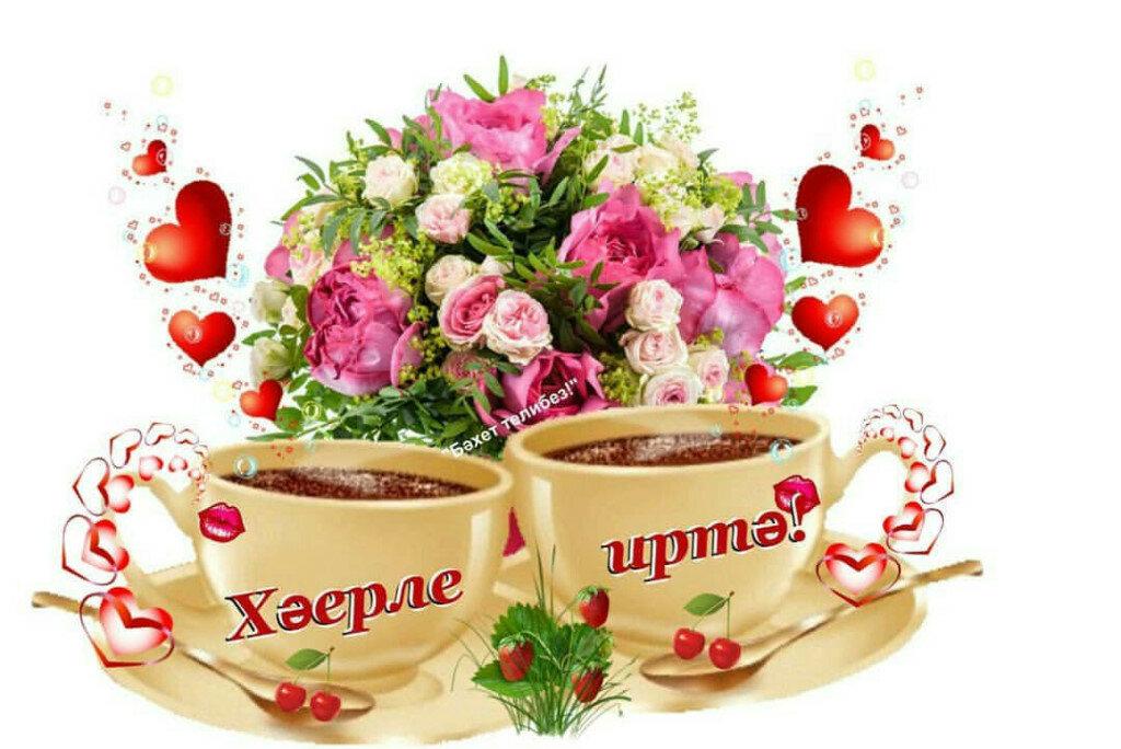 С добрым утром картинки на татарском языке смешные, конфеты
