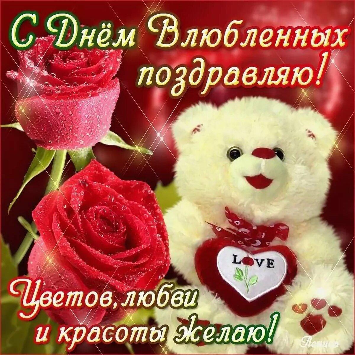 Поздравление на день всех влюбленных друзей