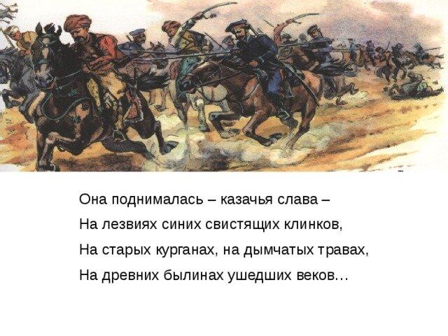 его стихи про казаков донских перенесенного
