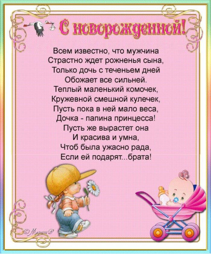 Как провел, поздравляю с новорожденной открытка
