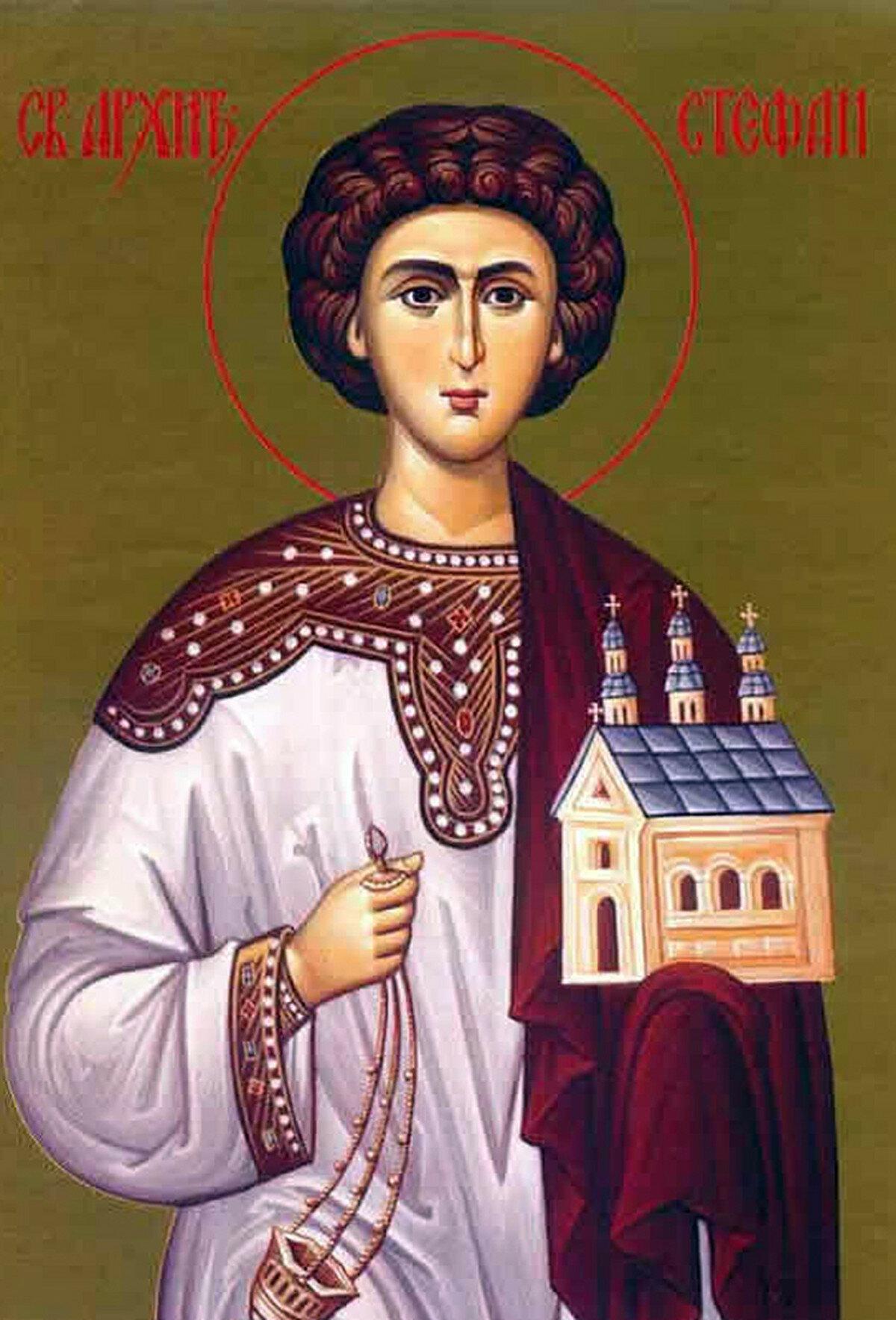 существует икона святого стефана фото вот она