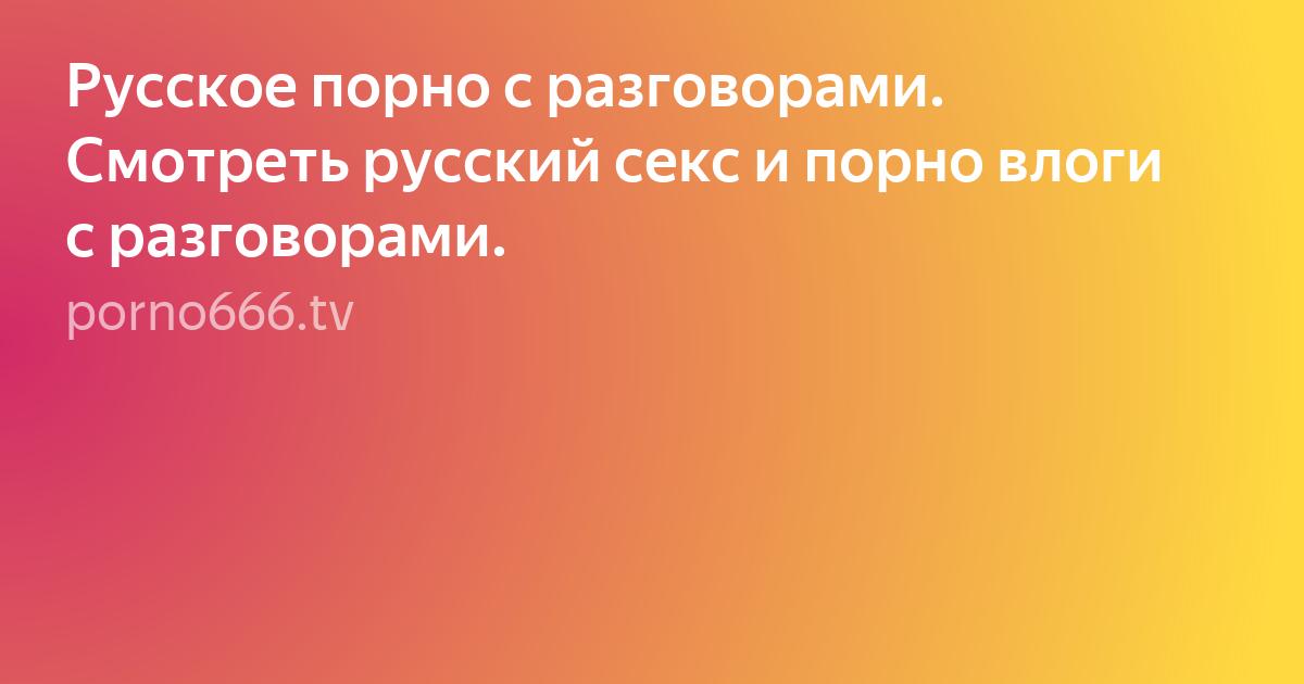 Русский частный секс с диалогом
